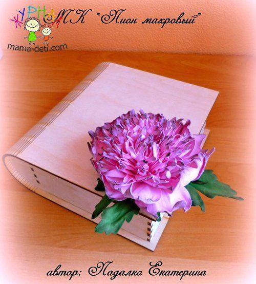 Пион из фоамирана |Цветок из фоамирана мастер класс