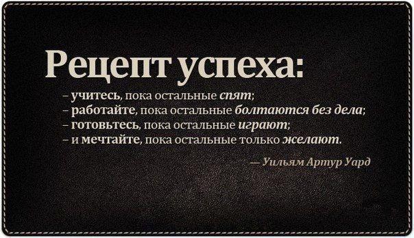 #успех