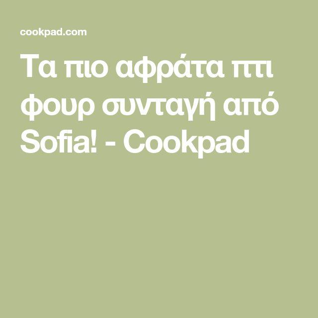 Τα πιο αφράτα πτι φουρ συνταγή από Sofia! - Cookpad