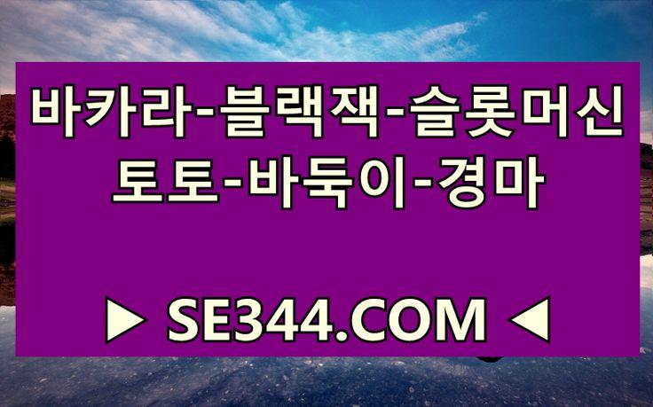 바카라이기는 》》 SE344.COM 《《온라인바카라주소 블랙잭게임방법 바카라딜러노하우바카라이기는 》》 SE344.COM 《《온라인바카라주소 블랙잭게임방법 바카라딜러노하우