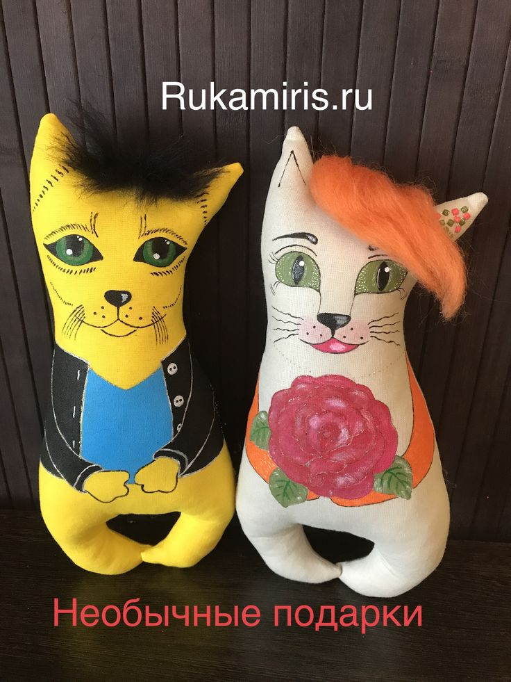 Игрушки кошки, Руками Ирис, rukamiris.ru.  #купитьподарок #подароксдушой #подарокручнойработы #подарокнановыйгод #подарокдевушке #подароклюбимой