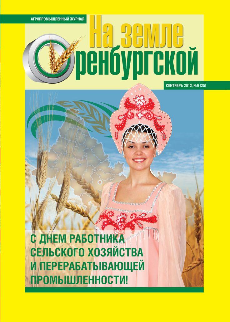 """""""На земле Оренбургской"""", журнал министерства сельского хозяйства, 40 стр."""