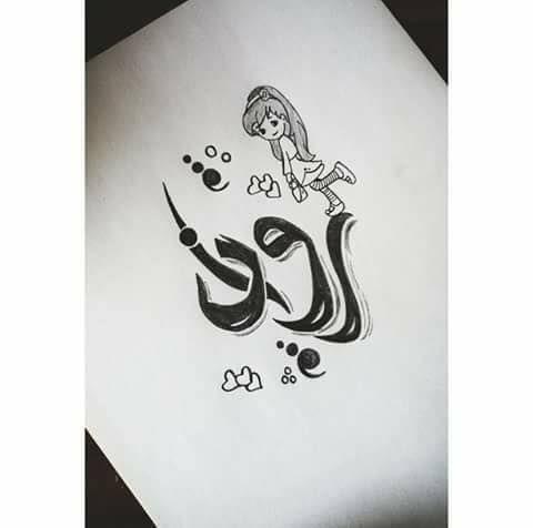 خلفيات مكتوب عليها اسم روان صور اسم روان Animal Tattoo Wallpaper Arabic Funny