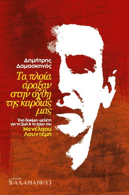 «Το βιβλίο του Δ. Δαμασκηνού, αποτέλεσμα χρόνιας ιστορικής και λογοτεχνικής έρευνας, περιγράφει τη ζωή και το έργο του Μενέλαου Λουντέμη: ο άνθρωπος, ο δημιουργός, ο φιλόσοφος, ο πολιτικός, ο δεσμώ…