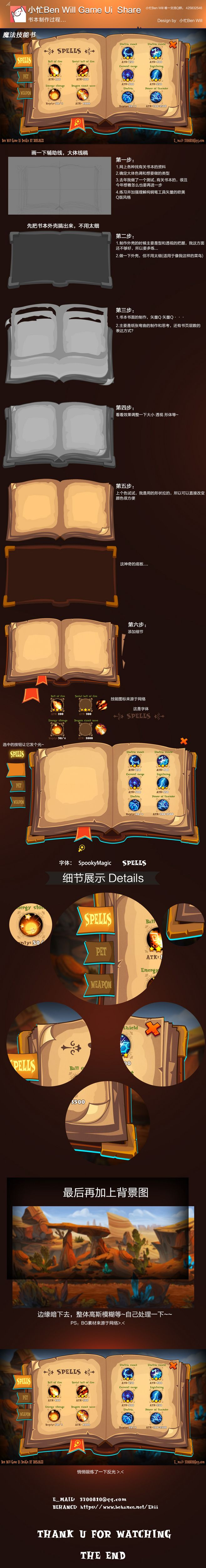 小忙Ben-Will--Game-Ui-...