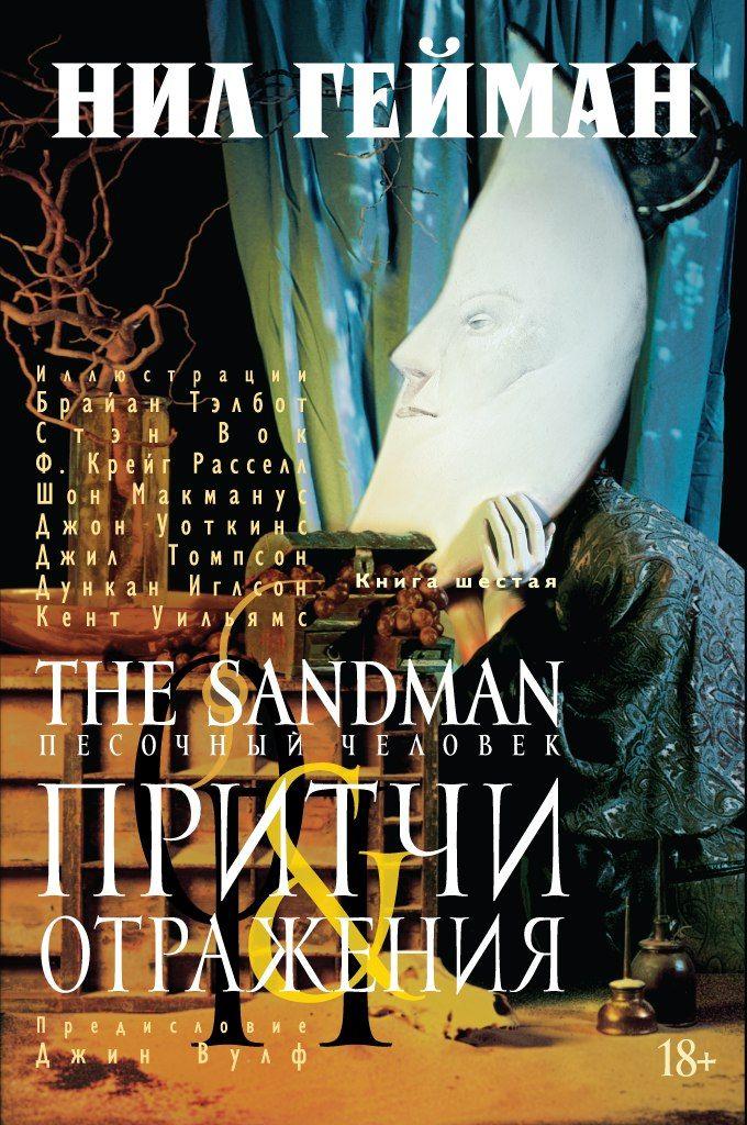 The Sandman. Песочный человек. Книга 6. Притчи и отражения - Нил Гейман