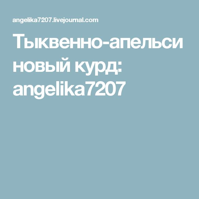 Тыквенно-апельсиновый курд: angelika7207