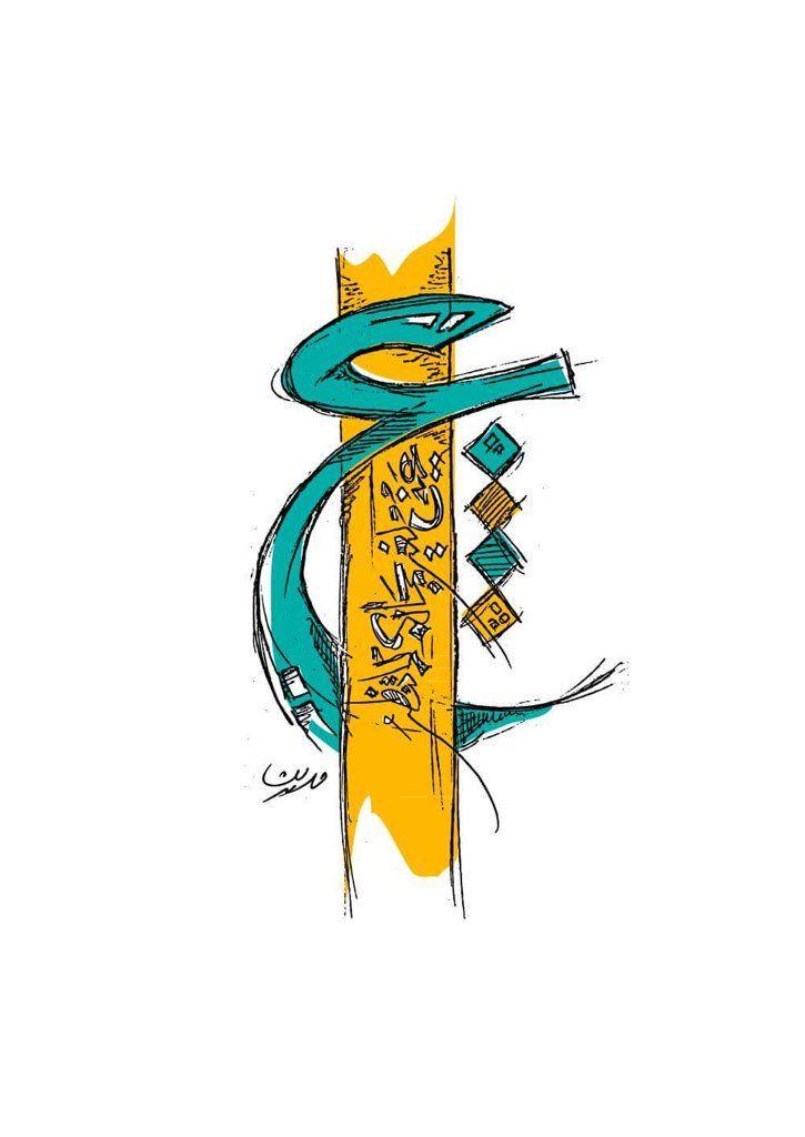 عَيْنِي لِغَيْرِ جَمَالِكُمْ لَا تَنْظُرُ ... #النابلسى #خط_حر #الستريتور #تايبوجرافى #typography #art #lettering #illustrator #design #quotes #arabic #calligraphy