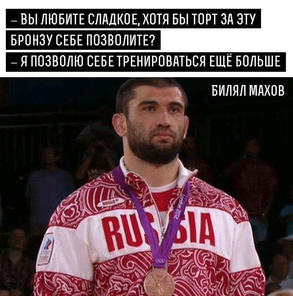 Мотивирующие цитаты о спорте и здоровье великих людей спортсменов Билял Махов