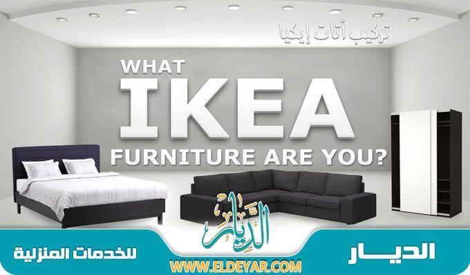 تركيب اثاث ايكيا بالمدينة المنورة وافضل معلم تركيب جميع منتجات اثاث ايكيا في المدينه المنوره Furniture Ikea Furniture Ikea