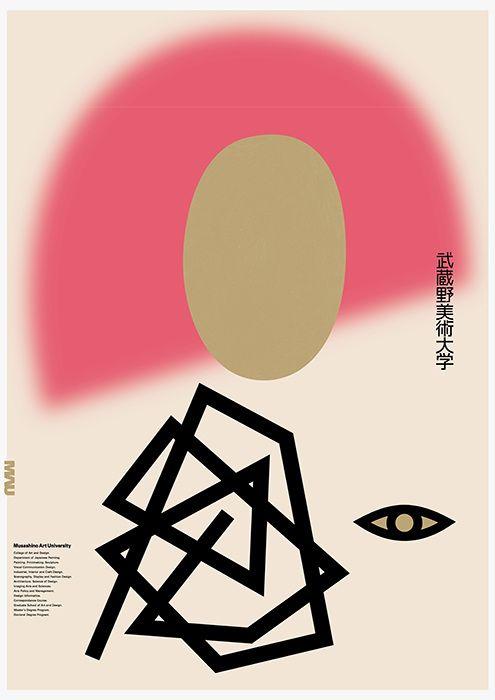 MAU 2016 - Art direction: Daigo Daikoku; Design: Yuto Kanke