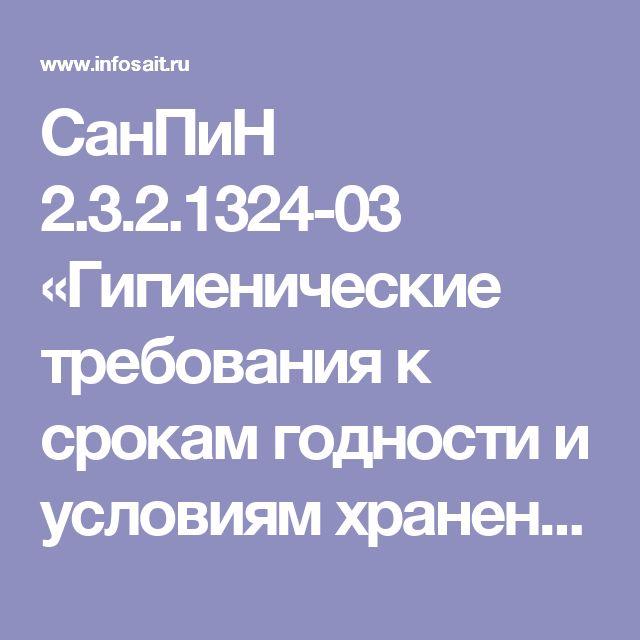 СанПиН 2.3.2.1324-03 «Гигиенические требования к срокам годности и условиям хранения пищевых продуктов»