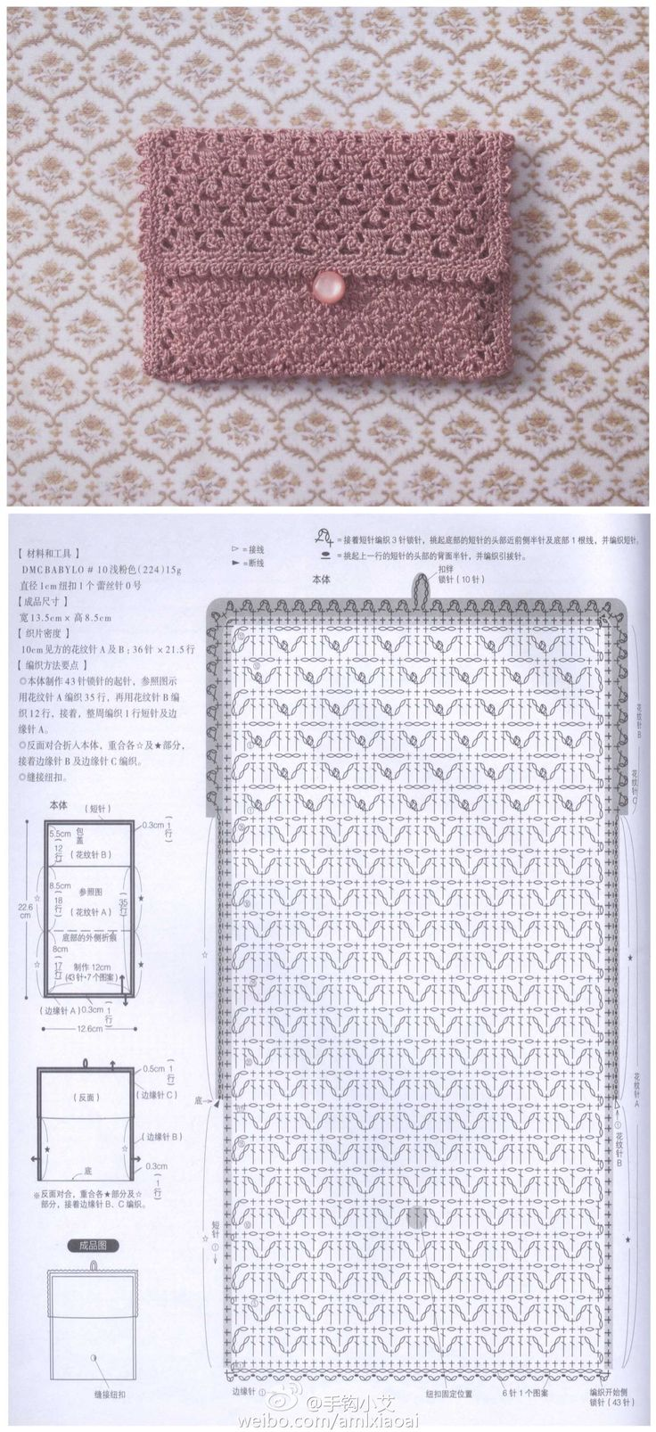 Crochet purse pattern, only diagram , good enough