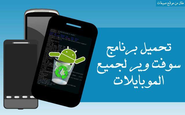 موقع صيغات تحميل برنامج سوفت وير لجميع الموبايلات للاندرويد Phone Electronic Products Android