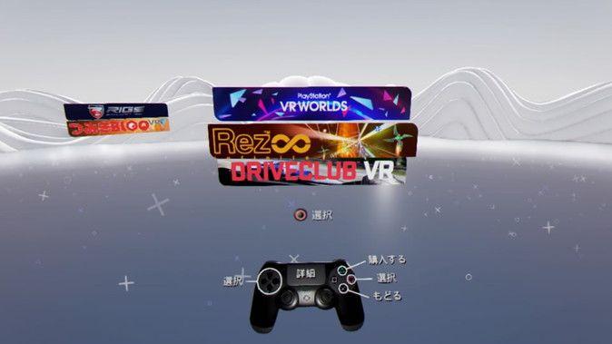 プレイステーションVRの発売日当日に遊べるゲームを一挙紹介