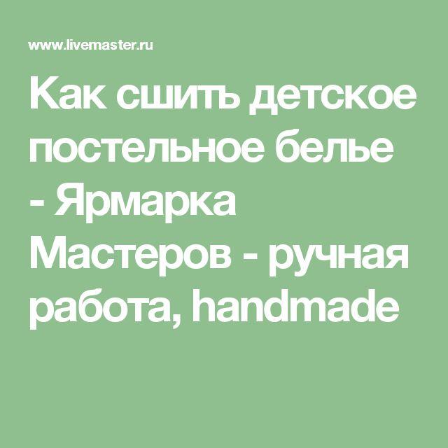 Как сшить детское постельное белье - Ярмарка Мастеров - ручная работа, handmade