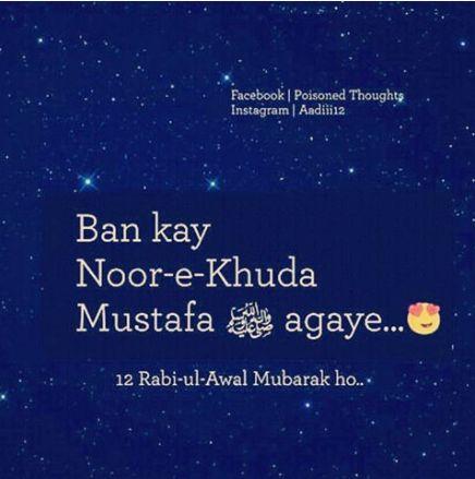 eid milad un nabi 2017 Shayri quotes Wishes Images