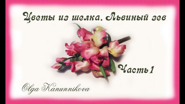 Цветы из шелка. Львиный зев. Ч1 О.Канунникова