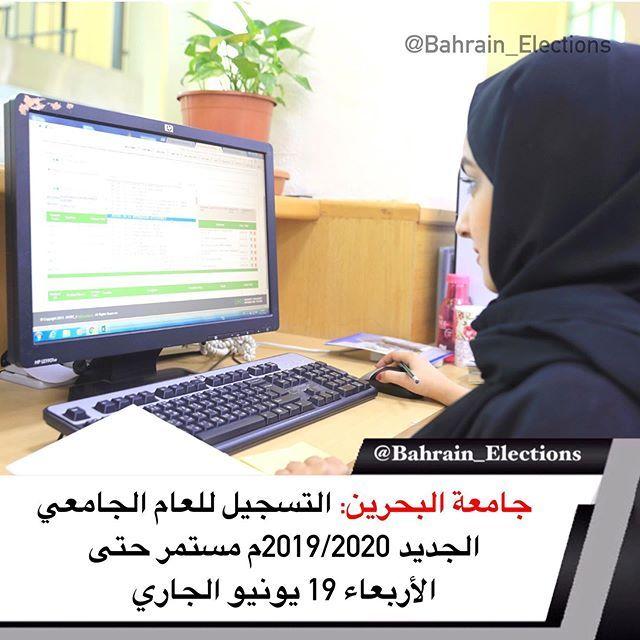 البحرين جامعة البحرين التسجيل للعام الجامعي الجديد 2019 2020م مستمر حتى الأربعاء 19 يونيو الجاري أكدت جامعة البحرين أن Election Bahrain Computer Monitor