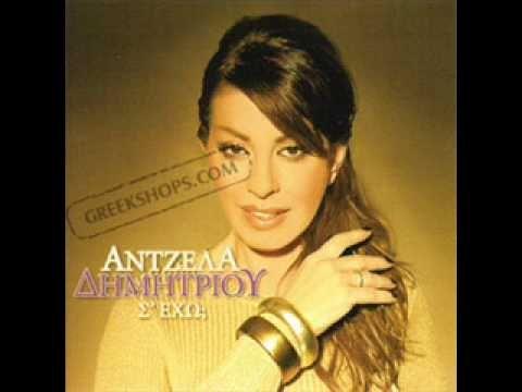 Antzela Dimitriou - Auta ta matia