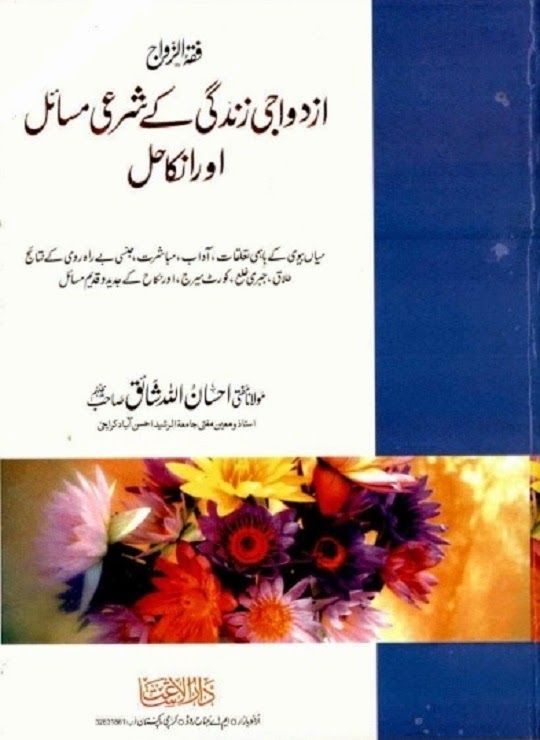 Book Of Marriage Problems In Urdu
