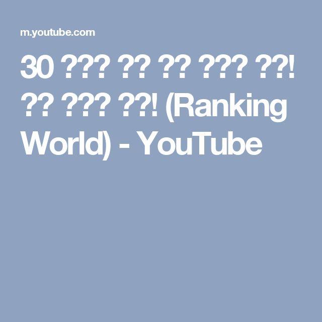 30 초에서 팔뚝 살을 줄이는 방법! 쉽고 강력한 방법! (Ranking World) - YouTube
