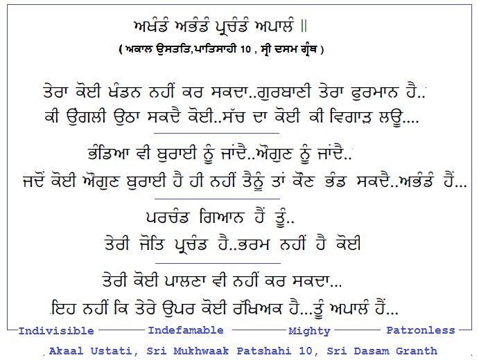 Dasam Granth Quotes, Bachitar Natak, Chandi Charitar,  Guru Gobind Singh