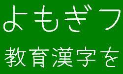 【デザイナー必見】最強の日本語フリーフォントのまとめ - NAVER まとめ