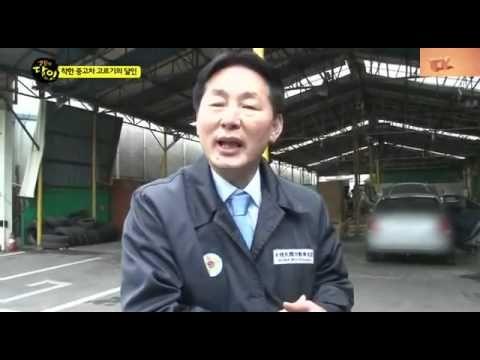 SBS 생활의 달인 380회 - 중고차 고르기의 달인 (2013-05-13) - YouTube