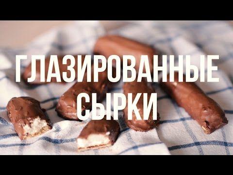 Домашние глазированные сырки [eat easy] - YouTube