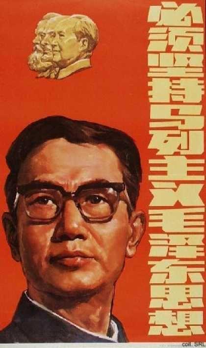 marxism and mao Karl marx, vi lenin, jv stalin, mao zedong – political education basic reading list mao zedong on method of study 1 oppose book worship, .