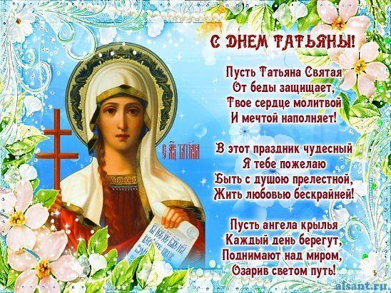 Татьяна http://to-name.ru/names/woman/tatiana2.htm