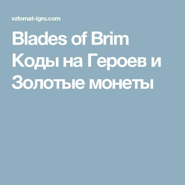 Blades of Brim Коды на Героев и Золотые монеты