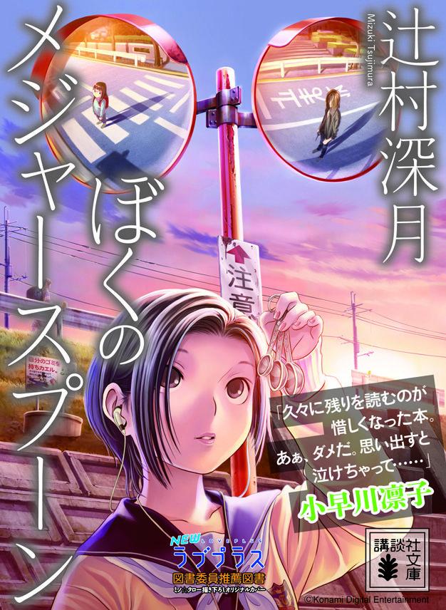 NEWラブプラス / 小早川凛子 「ぼくのメジャースプーン」 著者:辻村深月 価格:800円