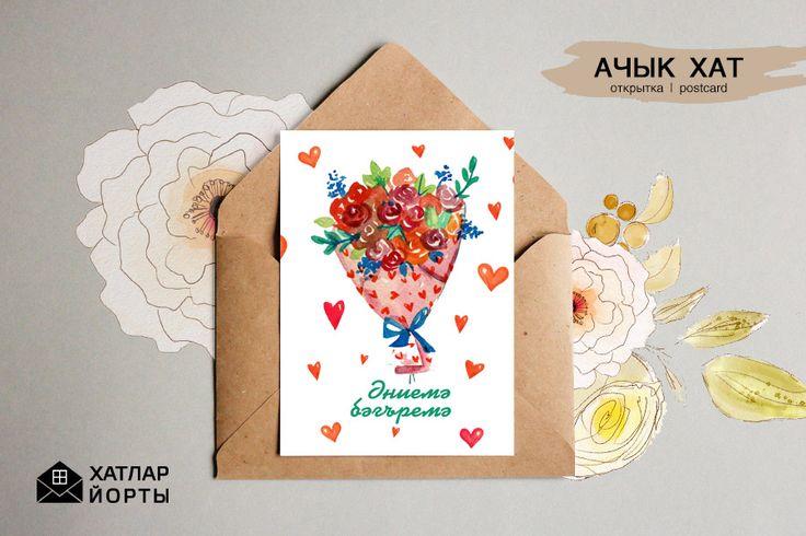Днем, современная татарская открытка