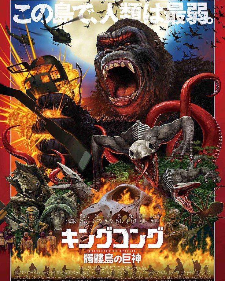 Check out this crazy Japanese Kong: Skull Island poster. Awesome right? Fun fact: It's called King Kong and not just Kong. :) #kongskullisland #japanese #movie #poster #japan #movieposter #kong #kingkong #godzilla #キングコング #ゴジラ #映画 #godzillavskong #art #design #instalike #kaiju #pacificrim #adventure #monstermovie #monster
