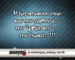 Αποτέλεσμα εικόνας για greek quotes εμπιστοσυνη