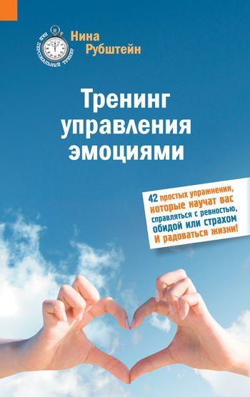 Тренинг управления эмоциями #журнал, #чтение, #детскиекниги, #любовныйроман, #юмор, #компьютеры
