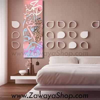 Islamic Home Decor Bedroom Design Arabic Calligraphy Decorating Stretched  Canvas Art Print Painting Affordable On Sale