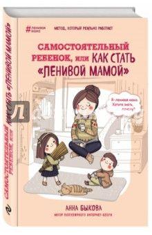 """Анна Быкова - Самостоятельный ребенок, или Как стать """"ленивой мамой"""" обложка книги"""