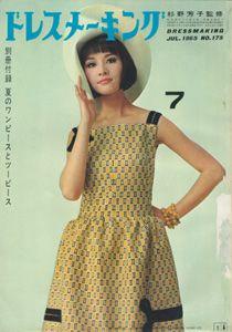ドレスメーキング 7月号/DRESSMAKING NO.175 JULY 1965[image1]