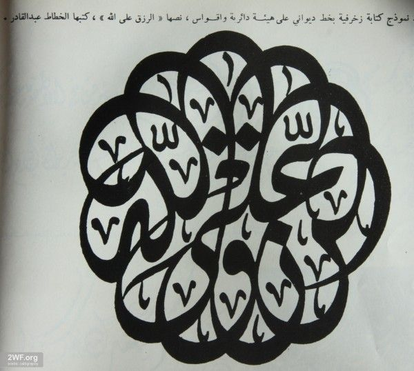 Provision is from Allah Arabic calligraphy