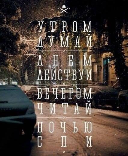 утром думай, днем действуй, вечером читай, ночью спи