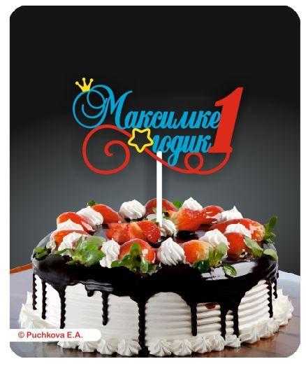 Красивый топпер на торт https://vk.com/fotsessiya