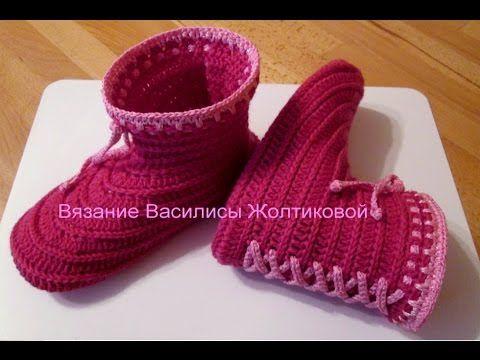 Тапочки крючком.Тапочки-сапожки со шнуровкой. Crochet and knitting. - YouTube