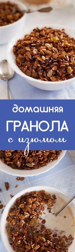 ДОМАШНЯЯ ГРАНОЛА С ИЗЮМОМ И СЕМЕЧКАМИ. Завтраки рецепты. Варианты завтраков. полезные завтраки. рецепты на русском.