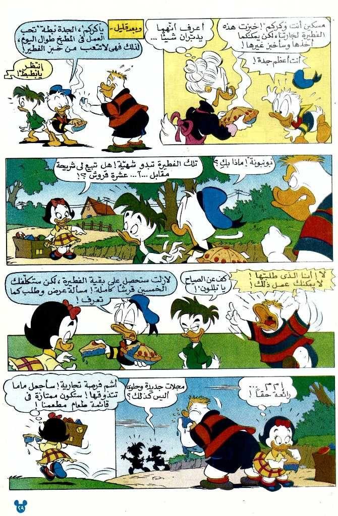 فطـائر الكذابين اقدم اعداد المجلة العربيه الشهيرة ميكي Arabic Art Comic Book Cover Comic Books