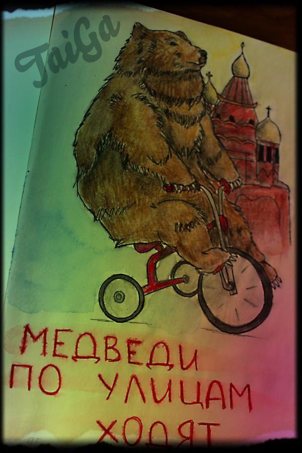 В России медведи по улицам ходят. - татуировка фото и эскиз от тату-мастера Arisha TaiGa в стиле Акварель, Эскизы