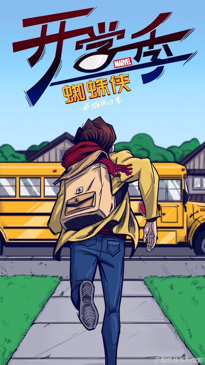 Homem-Aranha: De Volta ao Lar ganha cartaz desenhado na China | Notícia | Omelete