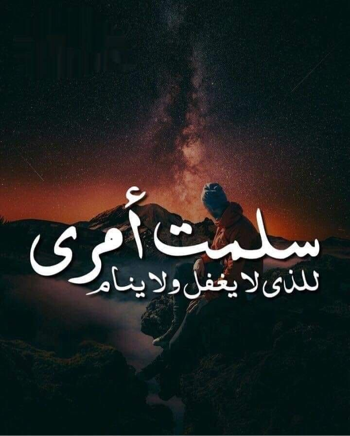 Pin By صدقه جاريه On صور إسلاميه صور دينيه صور صدقه جاريه Islam Hadith Quran Quotes Beautiful Words
